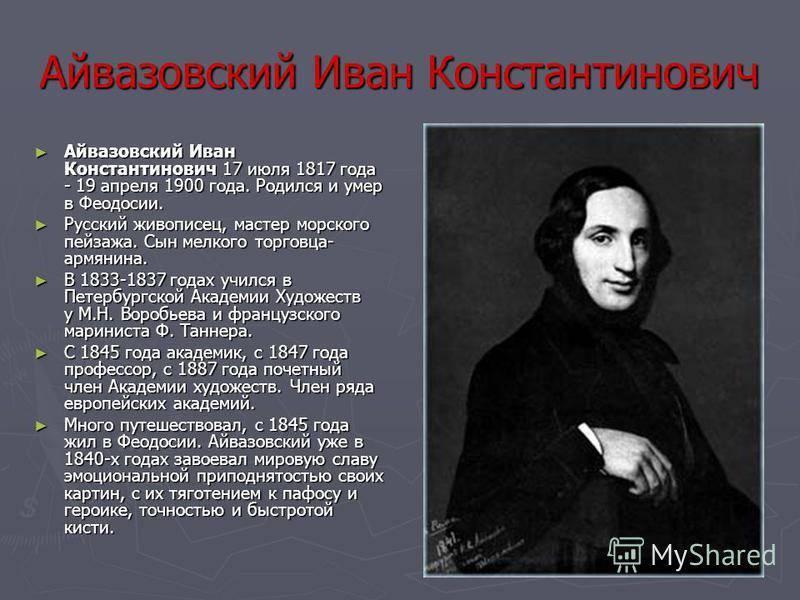 Иван константинович айвазовский (краткая биография)