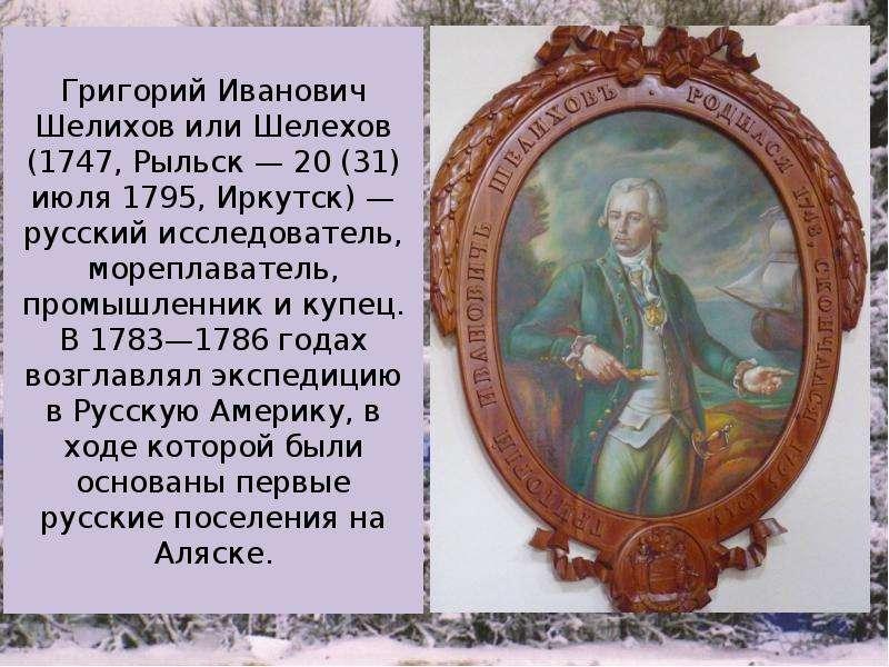 Шелихов, григорий иванович биография, жизнь, память