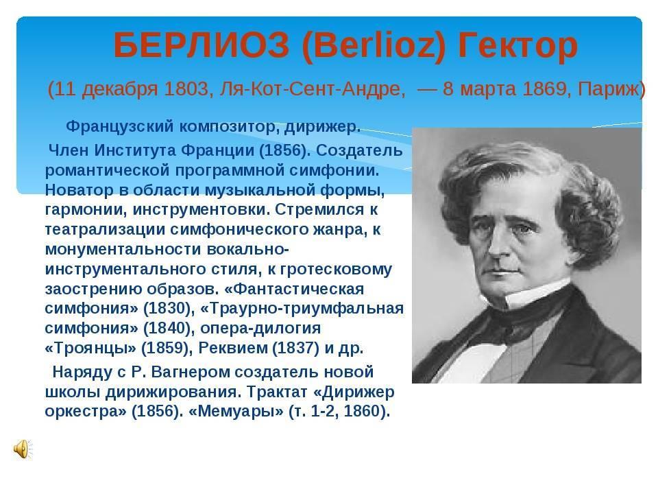Образ и характеристика берлиоза в романе мастер и маргарита булгакова сочинение