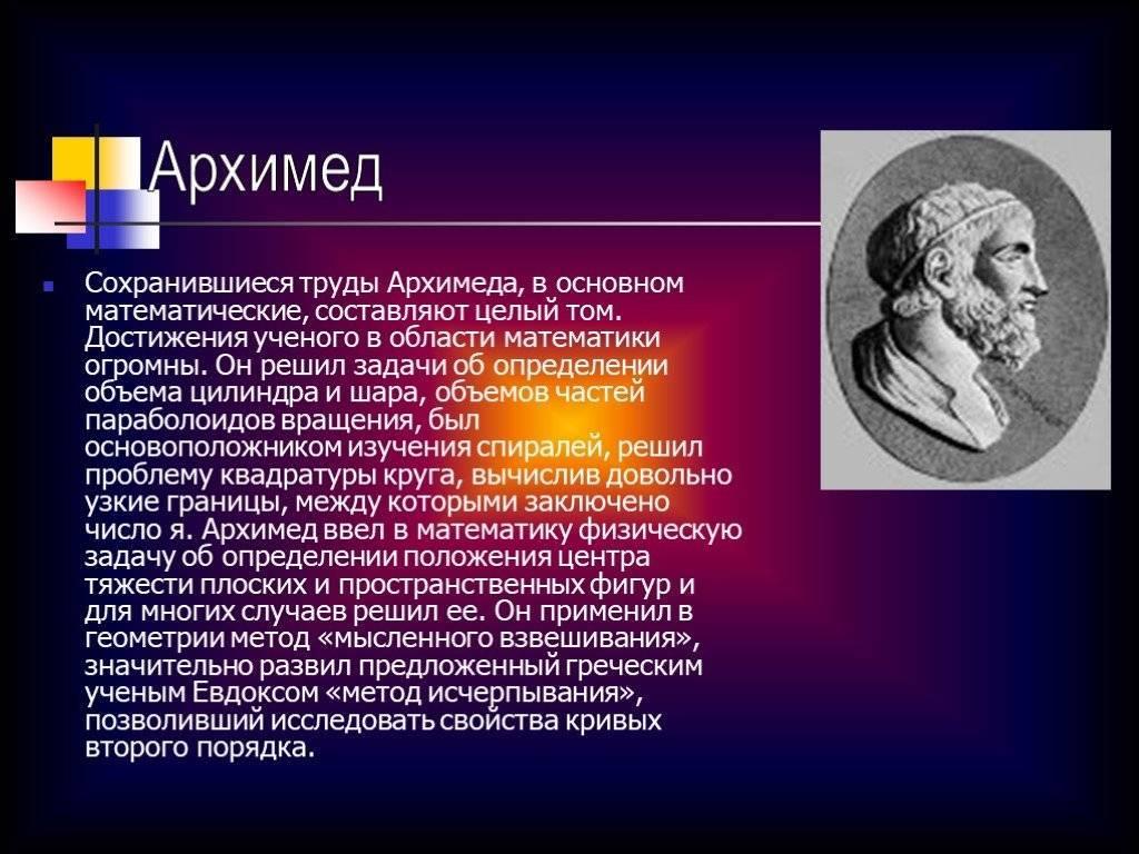 Кто такой и чем известен евклид: рассказ про древнего математика, его открытия и вклад в науку