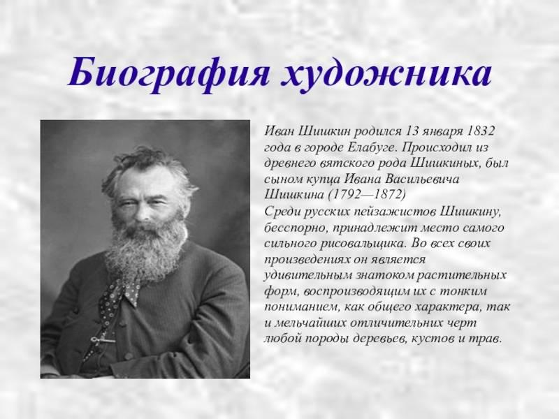 Theperson: иван шишкин, биография, история жизни, творчество