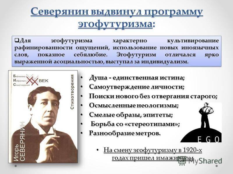 Игорь северянин - биография, информация, личная жизнь, фото