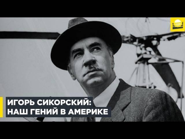 Сикорский игорь иванович