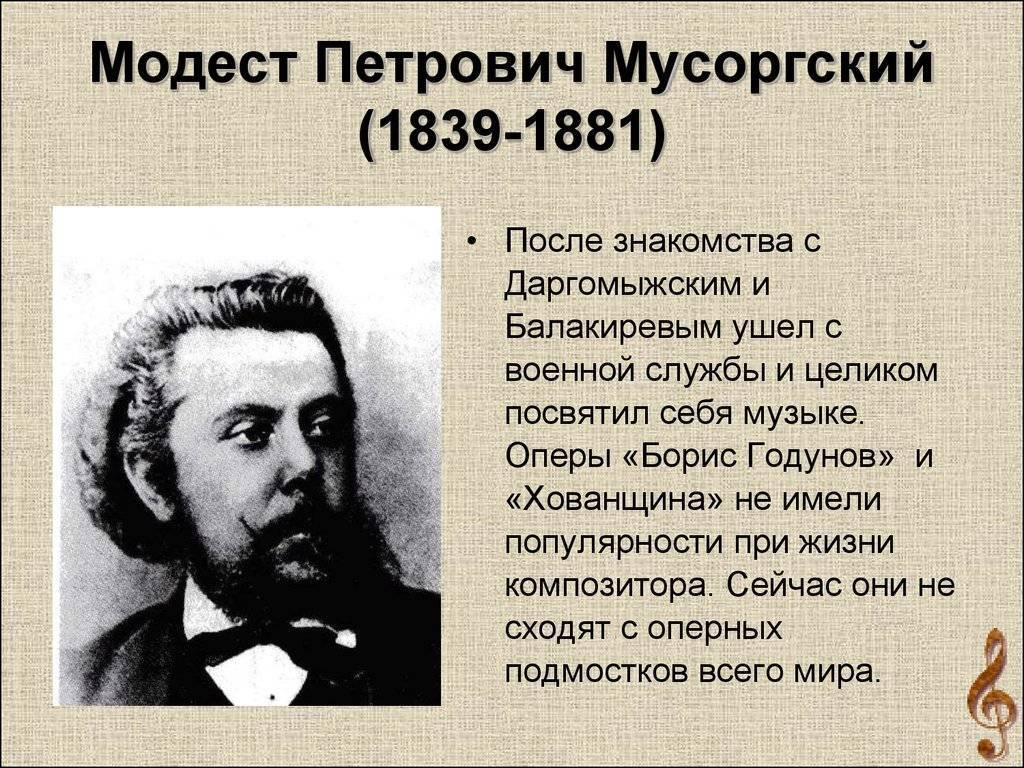 Краткая биография модеста петровича мусоргского   краткие биографии
