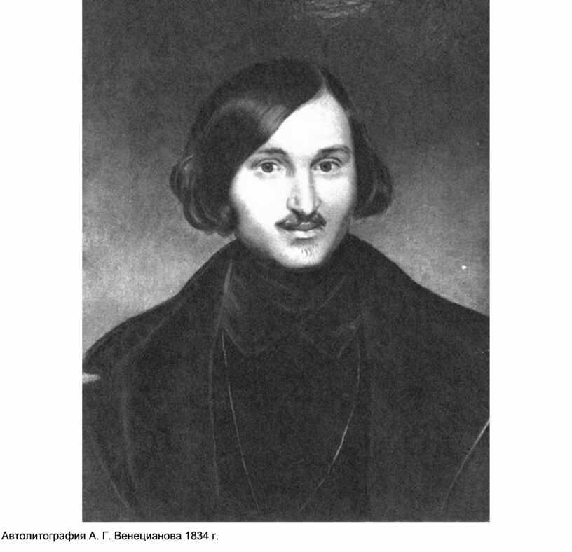 Биография Николая Гоголя
