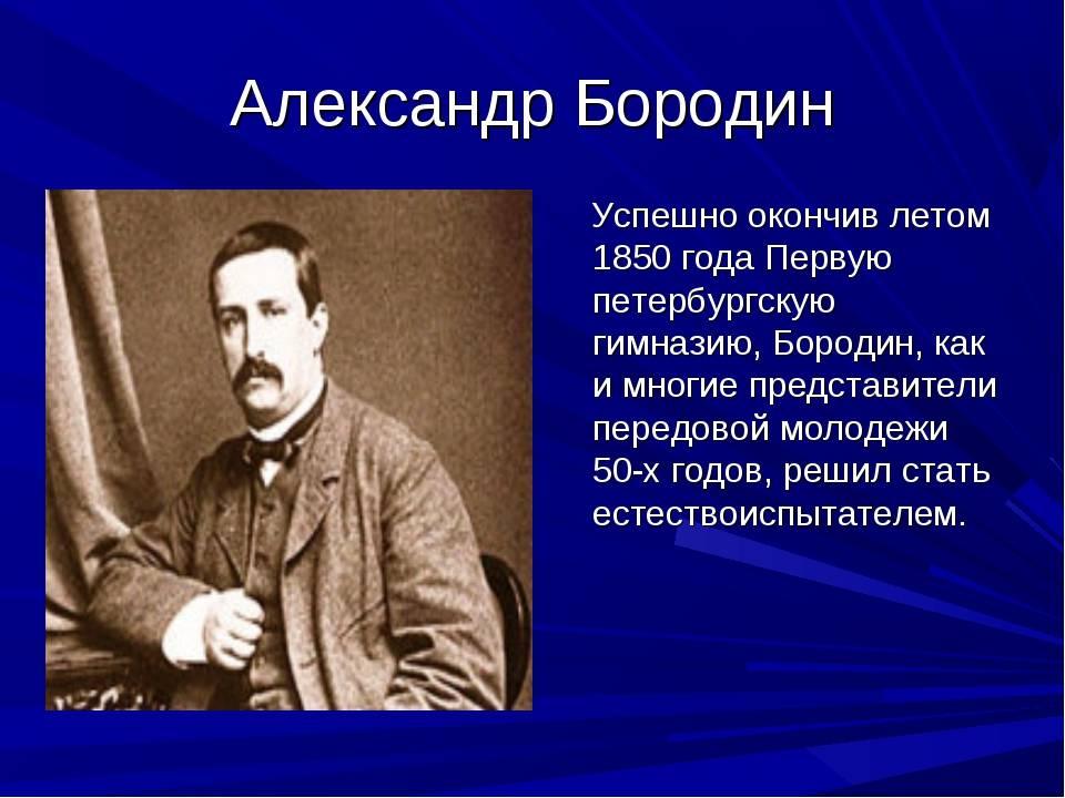 Творчество композитора александра бородина