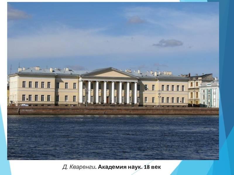 Джакомо антонио доменико кваренги биография, постройки в санкт-петербурге, постройки в москве, постройки в других регионах