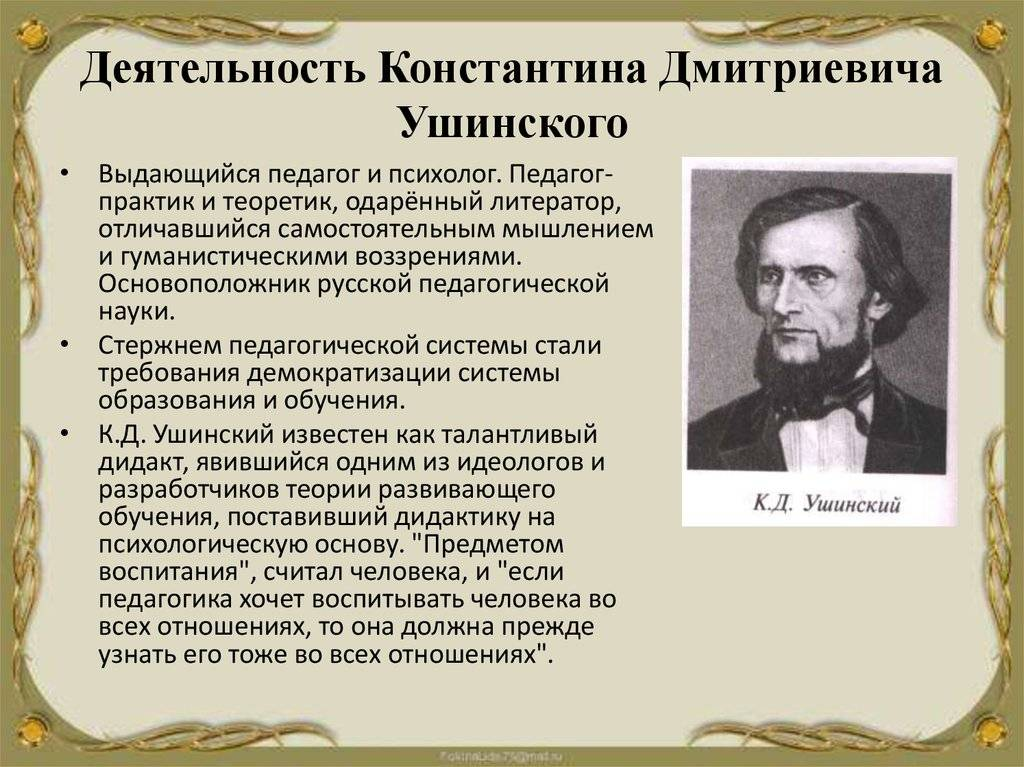 Ушинский константин дмитриевич — интересные факты из жизни и биографии   vivareit
