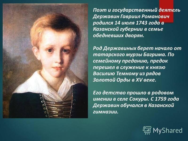 Державин гавриил романович — биография поэта, личная жизнь, фото, портреты, стихи, книги