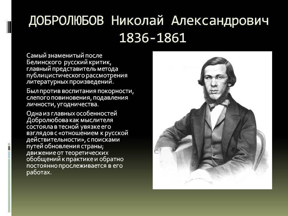 Добролюбов, николай александрович — википедия. что такое добролюбов, николай александрович