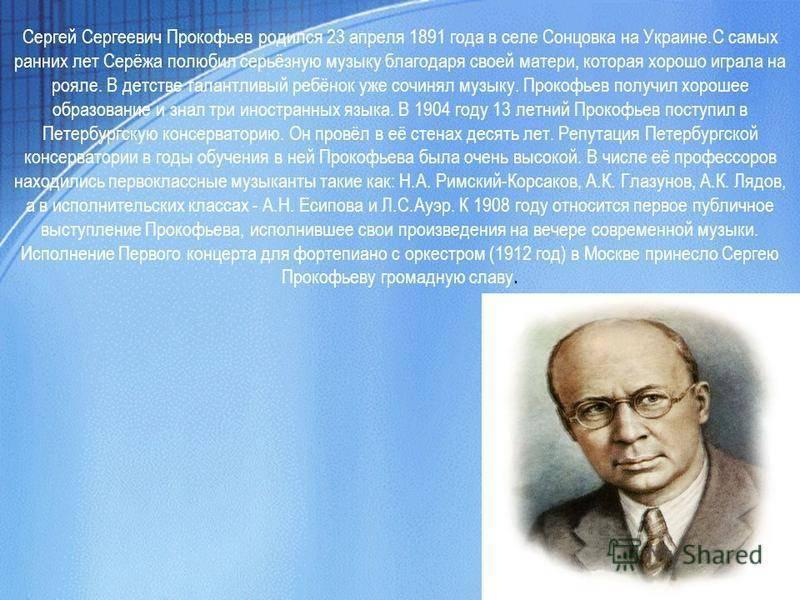 Прокофьев сергей сергеевич - биография, новости, фото, дата рождения, пресс-досье. персоналии глобалмск.ру.