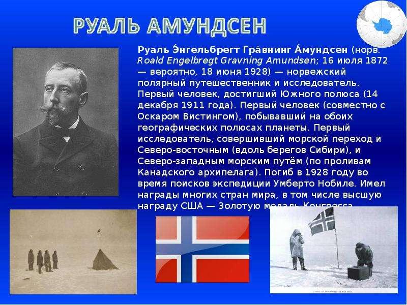 Читать книгу южный полюс руаля амундсена : онлайн чтение - страница 1