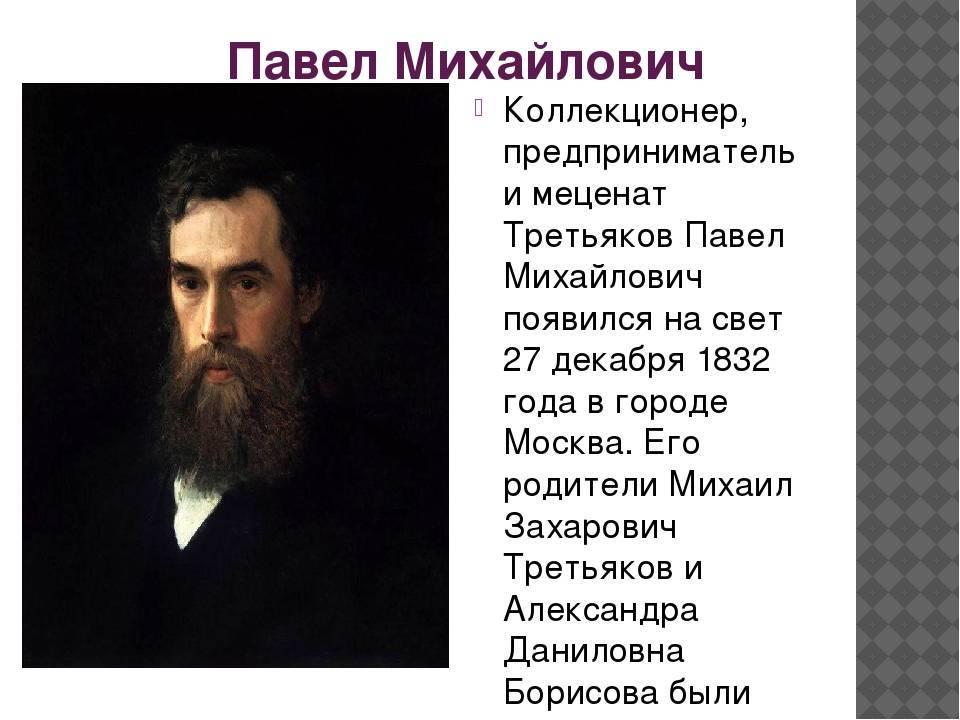 Биография: третьяков павел михайлович