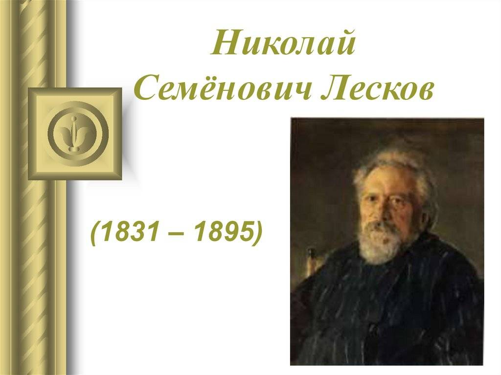 Краткая биография лескова: самое главное и основное