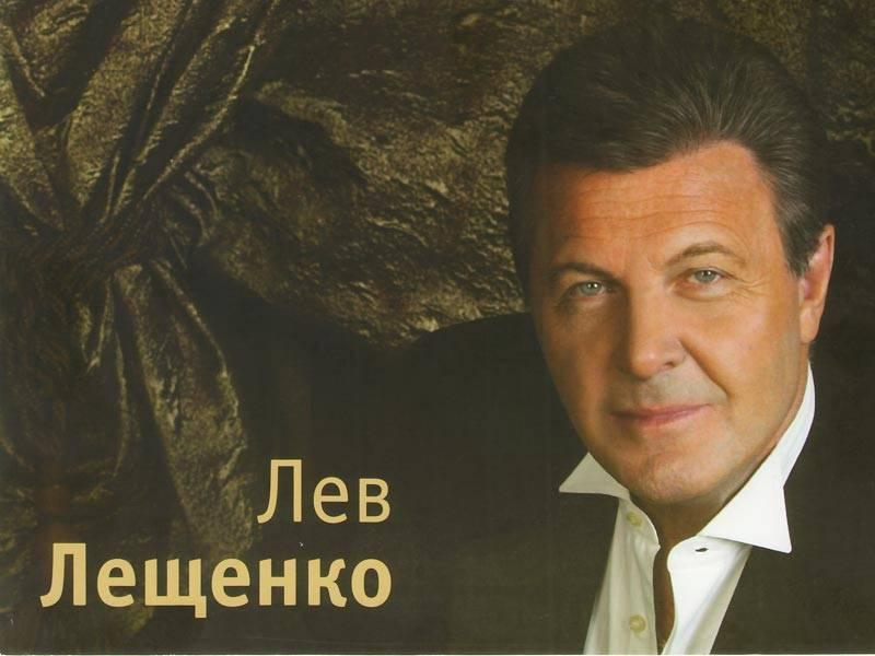 Лев лещенко - биография, информация, личная жизнь, фото, видео