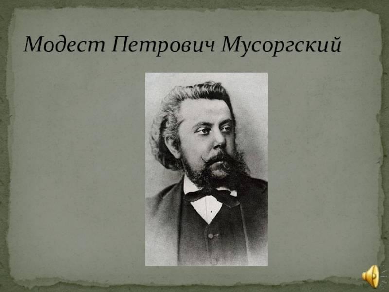 модест петрович мусоргский - выдающийся русский  композитор — общенет