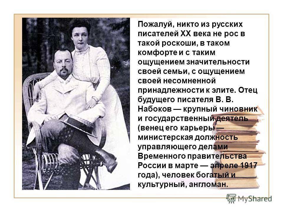 Владимир набоков – биография, фото, личная жизнь, творчество, женщины и дети