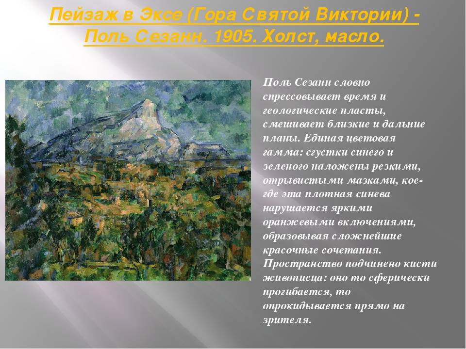 Сезанн все картины с описанием - сезанн.рф