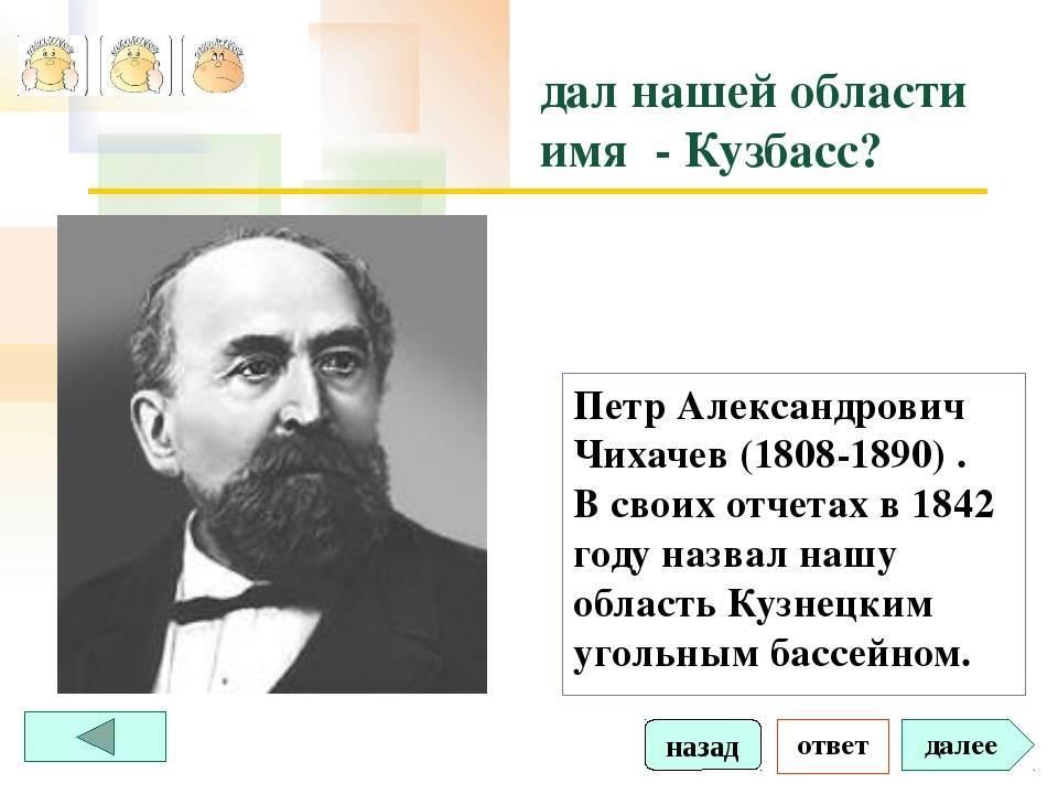Чихачёв, пётр александрович - вики