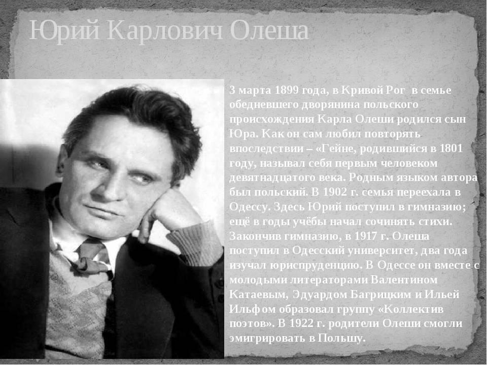 Юрий олеша - биография, информация, личная жизнь, фото, видео