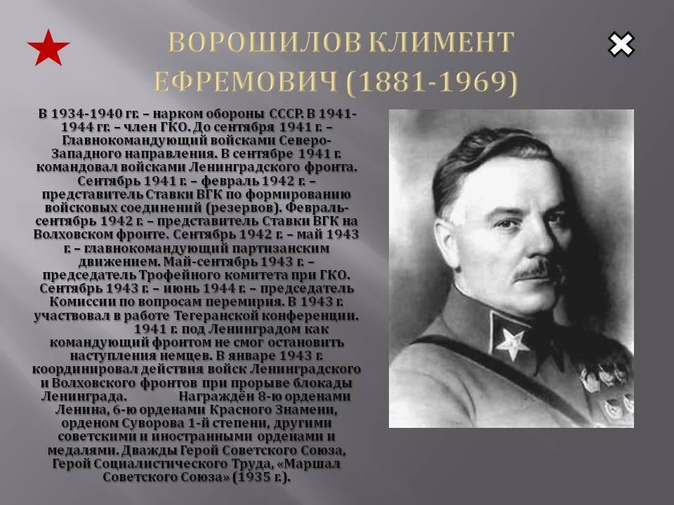 Ворошилов климент ефремович - время ссср