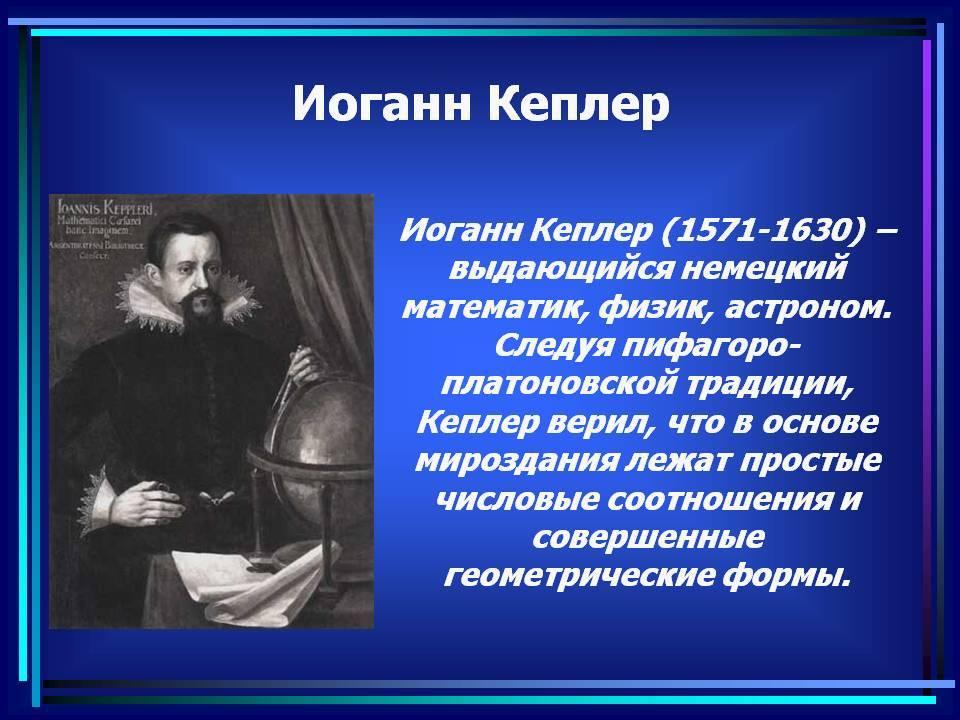 Кеплер иоганн