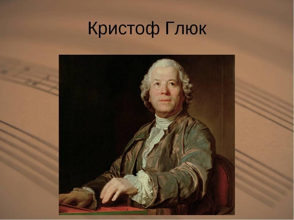 Кристоф виллибальд глюк (christoph willibald gluck) | belcanto.ru