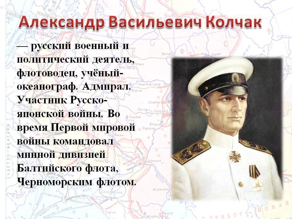 Колчак (адмирал): краткая биография. интересные факты из жизни адмирала колчака