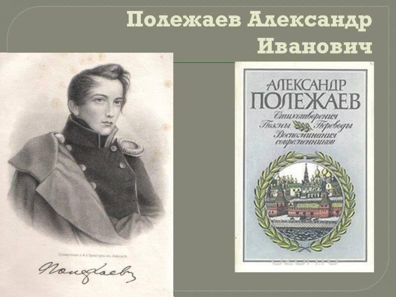 Сергей полежаев - биография, информация, личная жизнь, фото