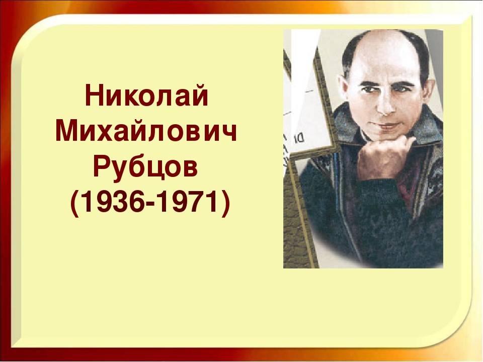 Николай михайлович рубцов: биография, творчество и личная жизнь