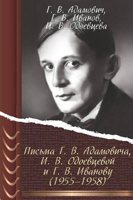 Георгий адамович — биография. факты. личная жизнь