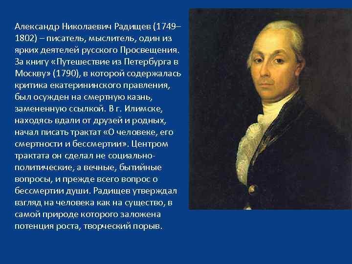 Радищев биография кратко – самое главное и интересные факты из жизни поэта александра николаевича