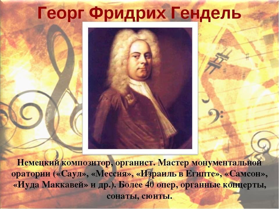 Category:handel, george frideric - imslp: free sheet music pdf download