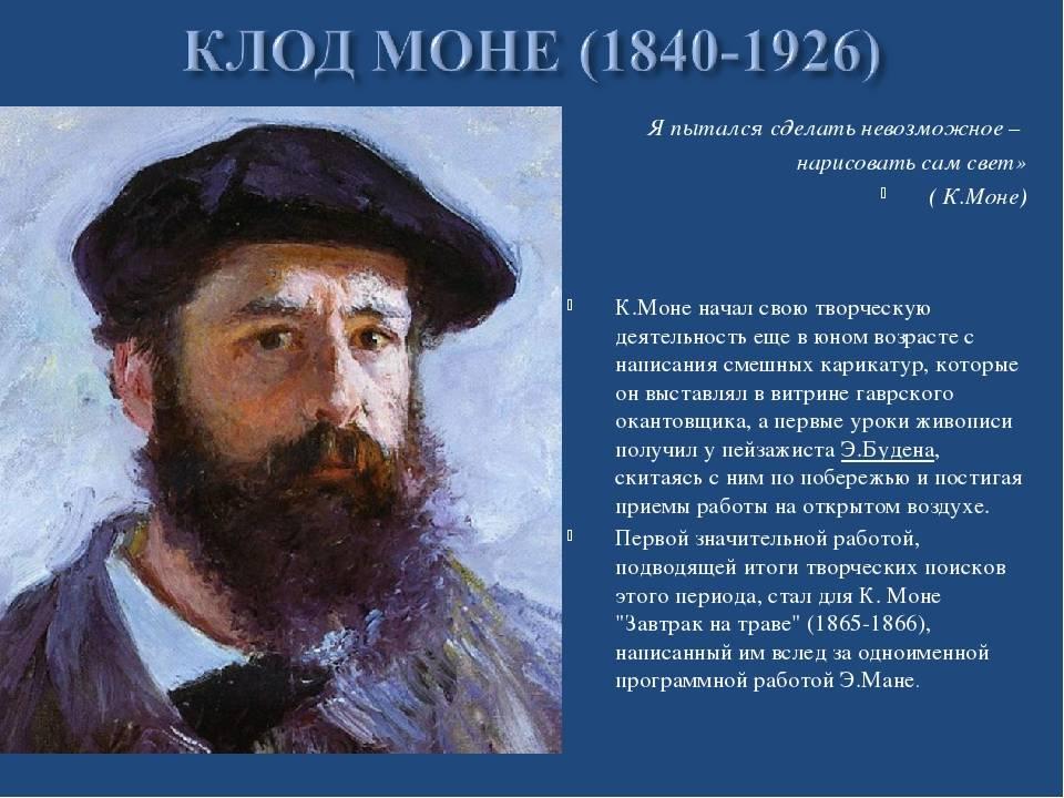 Клод моне: биография, творчество, лучшие картины французского художника-импрессирниста