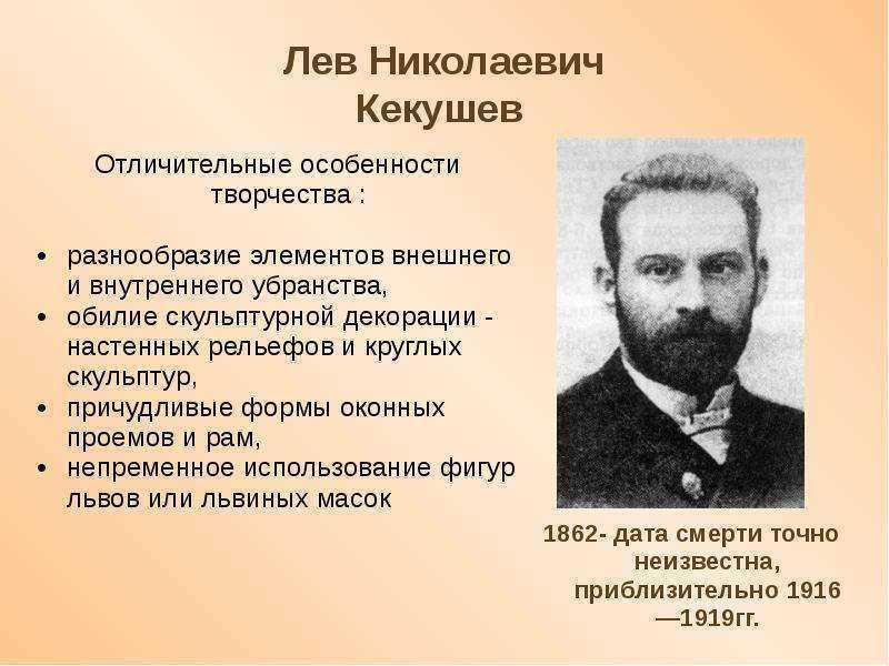 Кекушев, лев николаевич — вики