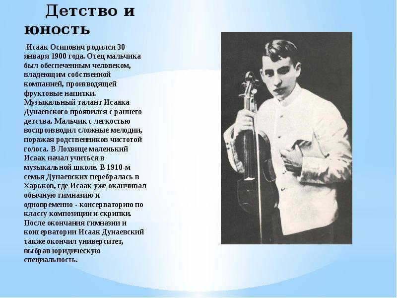 Исаак осипович дунаевский — циклопедия