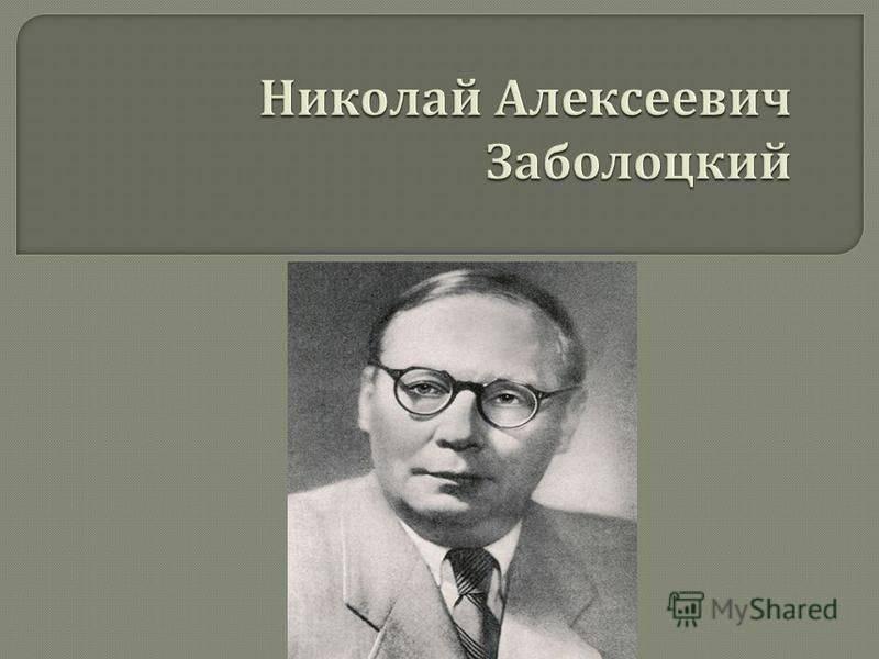 Николай заболоцкий - биография, личная жизнь, фото