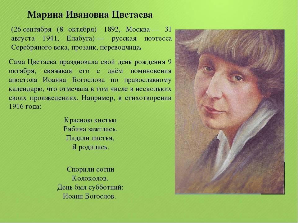 Марина цветаева | русская литература вики | fandom