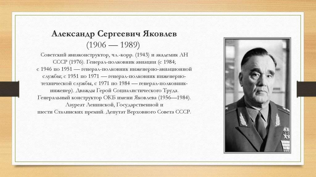 Яковлев Александр Сергеевич