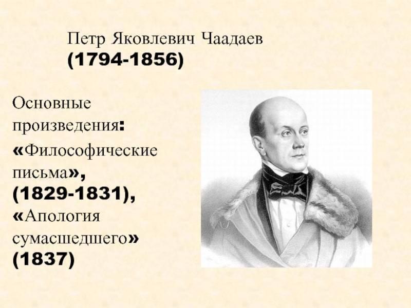 «любовь к отечеству – вещь очень хорошая, но есть нечто повыше ее: любовь к истине» (п.я. чаадаев) | история российской империи