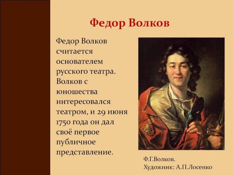 Волков, фёдор григорьевич — википедия