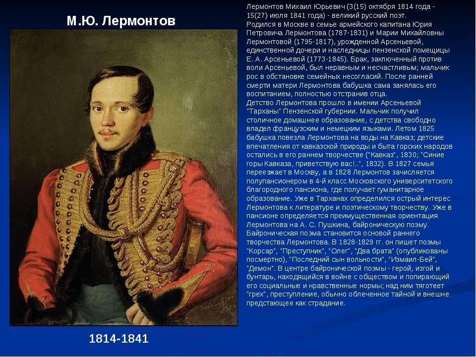 Михаил лермонтов – биография, фото, личная жизнь, книги и смерть - 24сми
