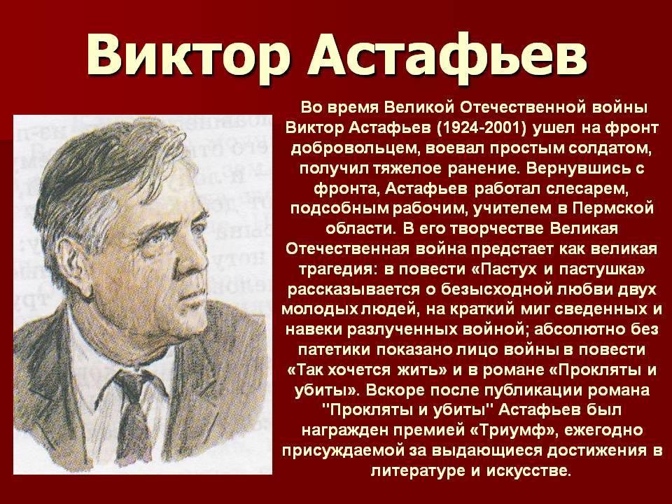 Краткая биография астафьева виктора петровича самое главное
