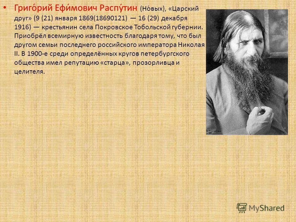 Григорий распутин - оболганная жизнь