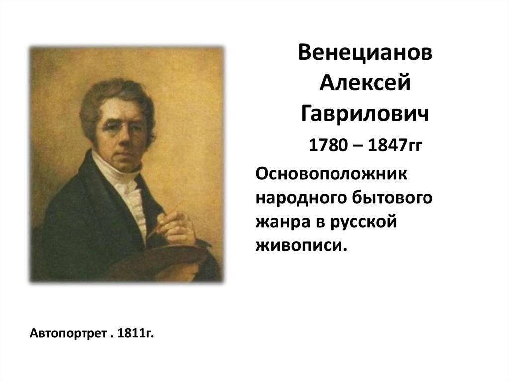 Биографияалексея гавриловичавенецианова