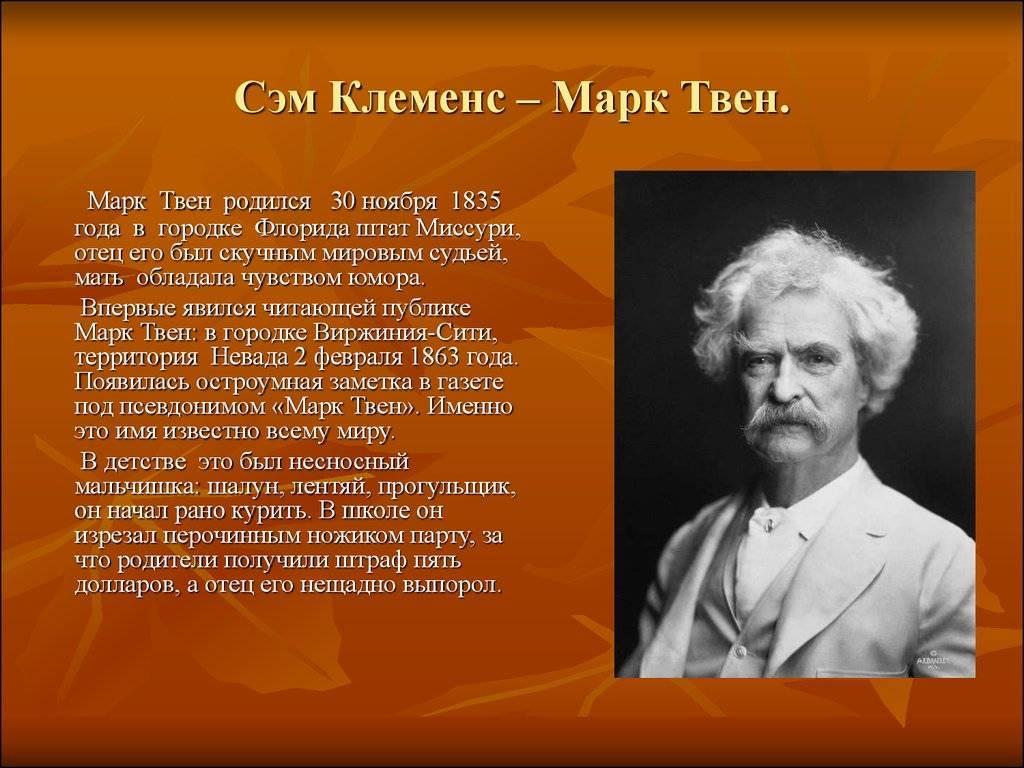 Марк твен - биография, произведения, фото