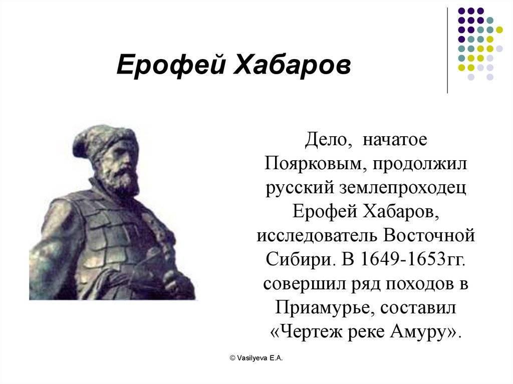 Хабаров, ерофей павлович | иркипедия - портал иркутской области: знания и новости