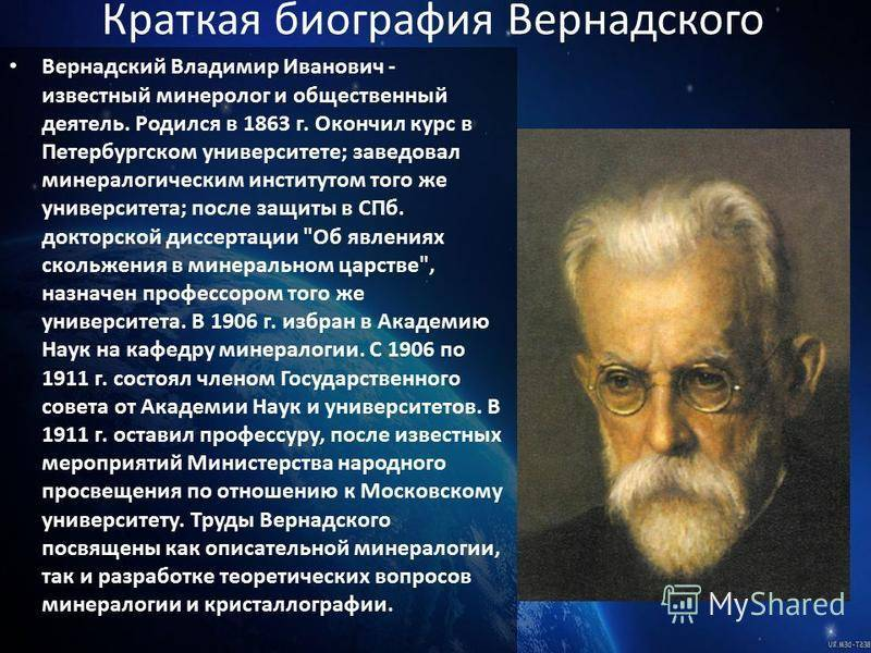 Биографиявладимира ивановича вернадского