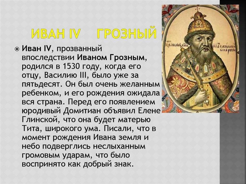 Иван iv грозный - походы, завоевания - битвы, даты - кратко