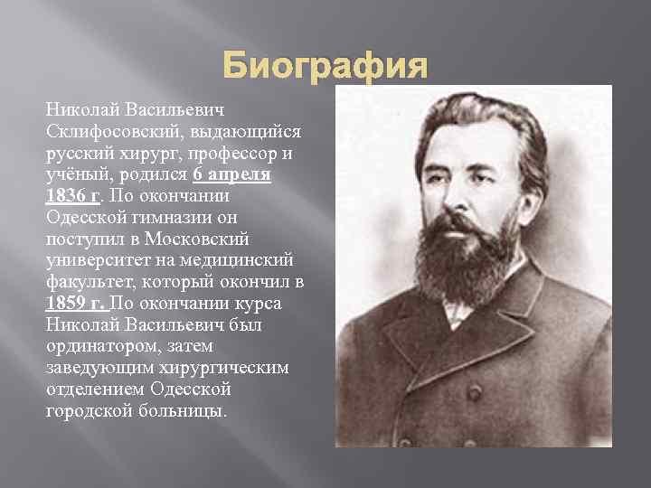Николай васильевич склифосовский википедия